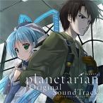 アニメ「planetarian」 Original SoundTrack 綺麗 良い 中古