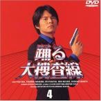 踊る大捜査線(4) (DVD)