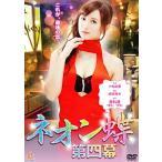 ネオン蝶 第四幕 (DVD)