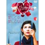 愛してる、愛してない... (DVD) 綺麗 中古