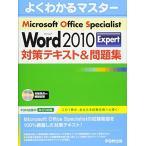 Microsoft Office Specialist Microsoft Word 2010 Expert 対策テキスト & 問題集(CD-ROM付き) 古本 古書