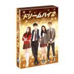 ドリームハイ2 DVD BOX I 綺麗 中古