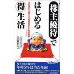 Yahoo!NEW SEEK「株主優待」ではじめるマル得生活 (プレイブックス) 古本 古書