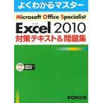 Microsoft Office Specialist Microsoft Excel 2010 対策テキスト& 問題集 (よくわかるマスター) 古本 古書