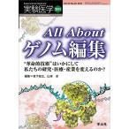 """実験医学増刊 Vol.34 No.20 All Aboutゲノム編集〜""""革"""