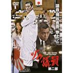 ゾク議員2 (DVD)