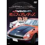 甦る フェアレディZの軌跡 [DVD] 綺麗 中古