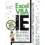 Excel VBAでIEを思いのままに操作できるプログラミング術 Excel 2013/2010/2007/2003対応 中古 古本