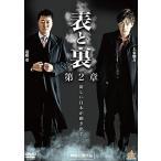 表と裏 第2章 (DVD)