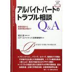 アルバイト・パートのトラブル相談Q&A (トラブル相談シリーズ) 古本 古書