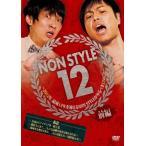 NON STYLE 12 前編 ~2012年、結成12年を迎えるNON STYLEがやるべき12のこと~ (DVD) 綺麗 中古