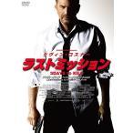ラストミッション [DVD] 綺麗 中古