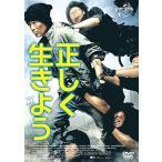 正しく生きよう (期間限定生産) (DVD)