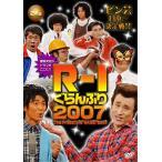 R-1ぐらんぷり2007 (DVD)