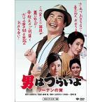 男はつらいよ・フーテンの寅 (DVD)