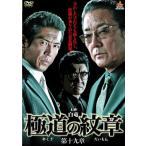 極道の紋章 第十九章 (DVD)