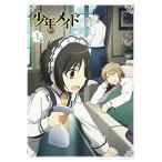 少年メイド vol.1 (Blu-ray 初回限定盤) 綺麗 中古