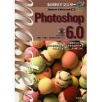 30時間でマスター Photoshop6.0 中古 古本