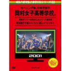 Yahoo!ZERO SPORTSめちゃイケ 赤DVD 第3巻 モーニング娘。の修学旅行 岡村女子高等学校。 綺麗 中古