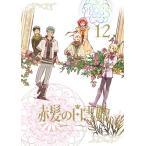 赤髪の白雪姫 Vol.12 (初回生産限定版)(Blu-ray)