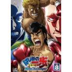 はじめの一歩 New Challenger VOL.8 (DVD) 中古