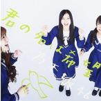 君の名は希望(DVD付 / Type-C) 綺麗 良い 中古