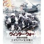 ウィンター・ウォー 厳寒の攻防戦 オリジナル完全版 (Blu-ray)