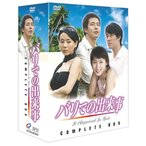バリでの出来事 DVD-BOX 綺麗 中古