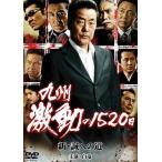 九州激動の1520日~新・誠への道~ (DVD)