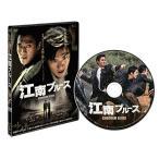 江南ブルース  通常版 (DVD)