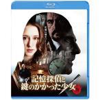 記憶探偵と鍵のかかった少女 (Blu-ray)
