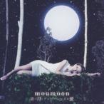 青い月とアンビバレンスな愛 中古