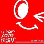 J-POP COVER伝説V Mixed by DJ FUMI★YEAH! 中古