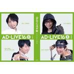 「AD-LIVE 2016」第4巻 (中村悠一×福山潤) (DVD)