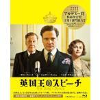 英国王のスピーチ コレクターズ・エディション (Blu-ray) 綺麗 中古画像