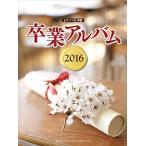 ピアノソロ 中級 卒業アルバム2016 綺麗め 中古