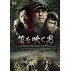 笛を吹く男 (DVD) 綺麗 中古