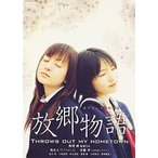 放郷物語 THROWS OUT MY HOMETOWN [DVD] 綺麗 中古