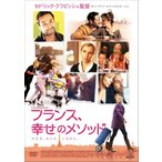フランス、幸せのメソッド (DVD) 綺麗 中古