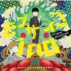 モブサイコ100 Original Soundtrack 音楽:川井憲次 綺麗 良い 中古