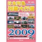 日本列島列車大行進 2009 (DVD) 綺麗 中古