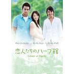 恋人たちのハーブ館DVD-BOX(5枚組)