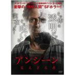 アンシーン/見えざる者 (DVD)