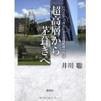 超高層から茅葺きへ ハウステンボスに見る池田武邦の作法 古本 古書