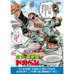 アニメ絶対最初と最終回 ドカベン (DVD) 中古