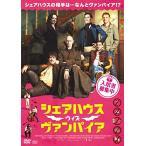 『シェアハウス・ウィズ・ヴァンパイア』 (DVD)
