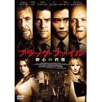 ブラック・ファイル 野心の代償 (DVD)