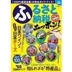 ふるさと納税ニッポン! 2017夏号 (「100%取材主義」の完全ガイドブック!) 古本 古書