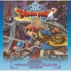 「3DS版「ドラゴンクエストVIII」空と海と大地と呪われし姫君 オリジナルサウンドトラック」の画像