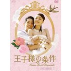 王子様の条件〜Queen Loves Diamonds〜 DVD-BOX1 綺麗 中古